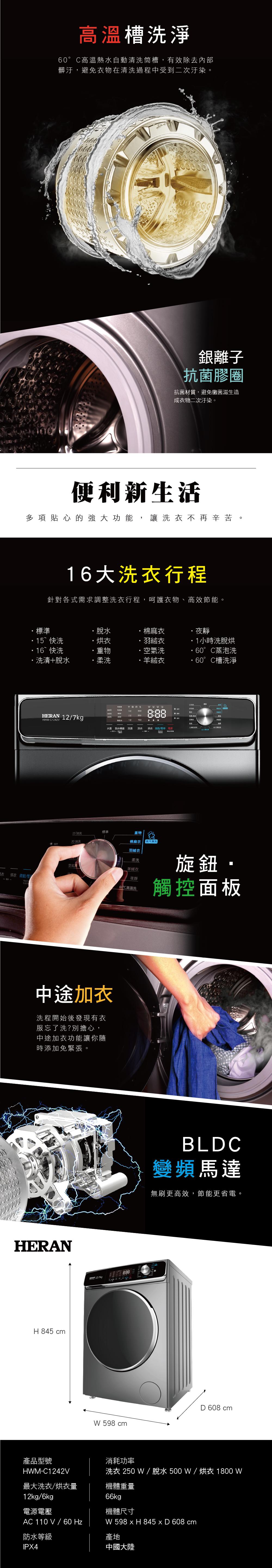鑫冠鑫↘禾聯 HWM-C1242V 12公斤 滾筒式洗衣機(蒸氣/洗脫烘)私訊